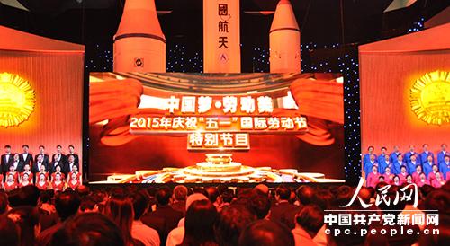 """""""中国梦 劳动美""""2015年庆祝""""五一""""国际劳动节特别节目"""