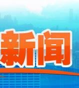 中国工会新闻