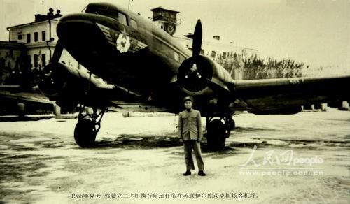 徐柏龄:我为总理驾驶飞机17年